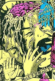 [楳図かずお]の神の左手悪魔の右手(2) (ビッグコミックススペシャル)