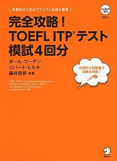 【CD-ROM・音声DL付】完全攻略! TOEFL ITP(R)テスト 模試4回分 (TOEFLテストITP完全攻略シリーズ)