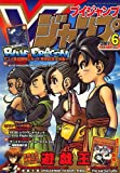 V (ブイ) ジャンプ 2007年 06月号 [雑誌]