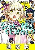 ジャヒー様はくじけない! 7巻通常版 (デジタル版ガンガンコミックスJOKER)
