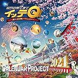 イッテQ! カレンダー2021 卓上 ([カレンダー])