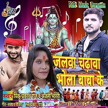 Bol Bam Bholenath song