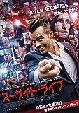 スーサイド・ライブ[DVD]