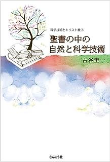 聖書の中の自然と科学技術 (科学技術とキリスト教1) (科学技術とキリスト教 1)