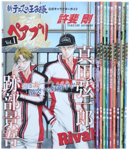 新テニスの王子様公式キャラクターガイド ペアプリ コミック 1-10巻セット (ジャンプコミックス)