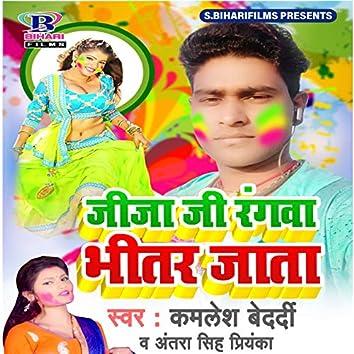 Jija Ji Rangwa Bhitar Jata - Single
