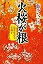 火桜が根 - 幕末女志士 多勢子
