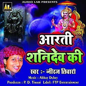 Arti Shani Dev Ki