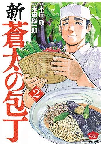 新・蒼太の包丁(2) (ぶんか社コミックス)