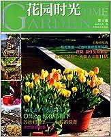 【正版全新直发】花园时光(第4辑) 韬祺文化 9787503875243 中国林业出版社
