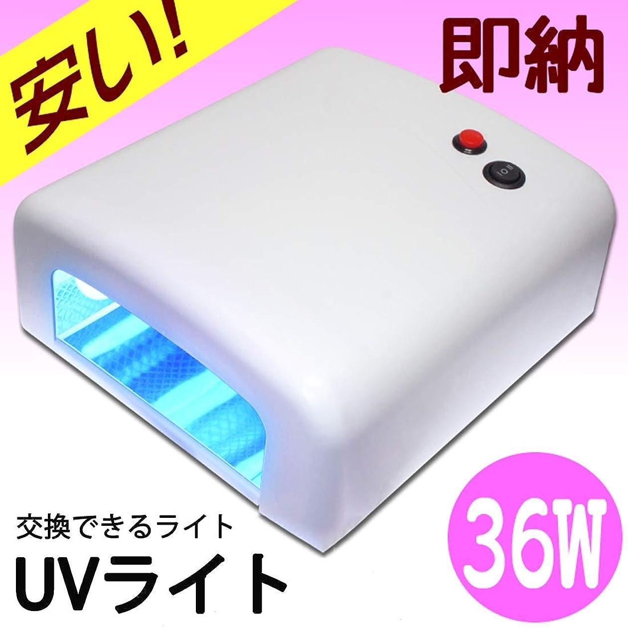 圧倒する評決さまようUVライト 白 ハイパワー ジェルネイル用 ホワイト 36W UVライト 単品単体 プロ仕様本体 UVランプ タイマー付き レジンクラフト用にも最適 ネイルドライヤー レジンライト