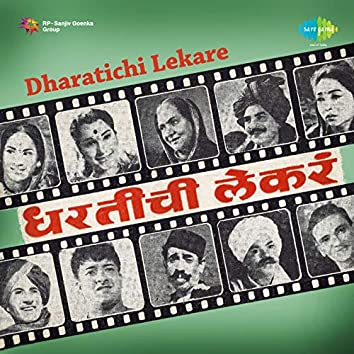 Dharatichi Lekare (Original Motion Picture Soundtrack)