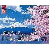 素晴らしき日本の風景 (インプレスカレンダー2021)