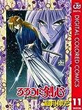 るろうに剣心―明治剣客浪漫譚― カラー版 11 (ジャンプコミックスDIGITAL)