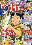 つりコミック 2009年 12月号 [雑誌]