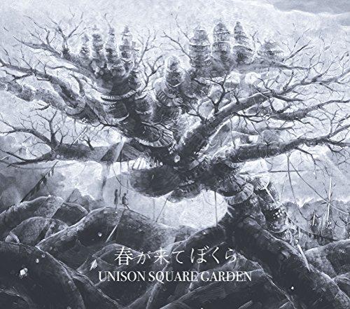 春が来てぼくら (初回限定盤) [CD+DVD]