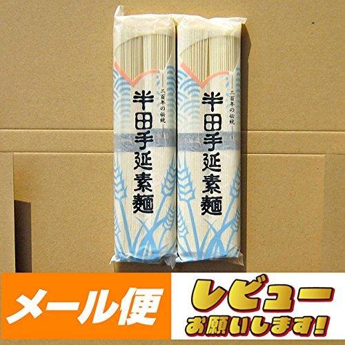 【ゆうパケット】八百秀 半田手延べ素麺(100g2束)×2袋 (400g)(中太)