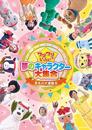 ワンワンといっしょ! 夢のキャラクター大集合 ~真冬の大運動会~ 【DVD】