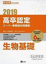 2019高卒認定スーパー実戦過去問題集 生物基礎 (SUPER JーBook Series)