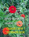 Gujarati: Volume 1
