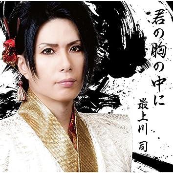 Kimino Muneno Nakani (Type A)
