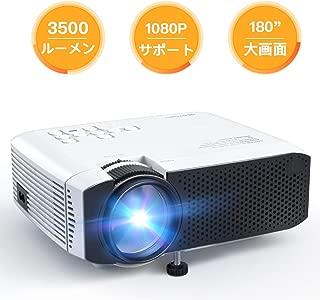 APEMAN 小型 プロジェクター LED 3500lm 1920×1080最大解像度 内蔵スピーカー* 2 台形補正 HDMI/USB/VGA/TF/AV/対応 スマホ/パソコン/タブレット/ゲーム機/DVDプレイヤー/USB接続可 HDMI/AVケーブル付属 日本語取説