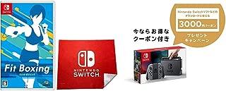 Fit Boxing (フィットボクシング) -Switch (【Amazon.co.jp限定】Nintendo Switch ロゴデザイン マイクロファイバークロス 同梱) + Nintendo Switch 本体 (ニンテンドースイッチ) 【Joy-Con (L) / (R) グレー】+ ニンテンドーeショップでつかえるニンテンドープリペイド番号3000円分 セット
