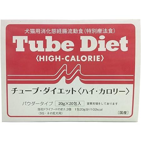 森乳サンワールド 犬猫 チューブダイエット ハイカロリー 20g×20包