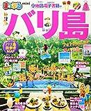 まっぷる バリ島mini
