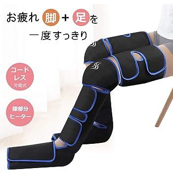【2020最新・Amazon日本限定】WEINAS フットマッサージャー 足マッサージ器 エア加圧 充電型 太もも対応 6つモード 強度とヒーター三階段調節 膝部分温熱 遠赤外線 筋肉ほぐす 疲労回復 血行促進 足 疲れ むくみ 脚 エアーマッサージャー 足裏 ふくらはぎ 日本語取扱説明書 一年保証