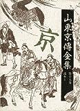 山東京伝全集 〈第15巻〉 読本1