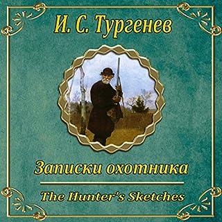Zapiski ohotnika audiobook cover art