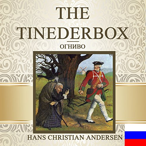 The Tinderbox [Russian Edition] audiobook cover art