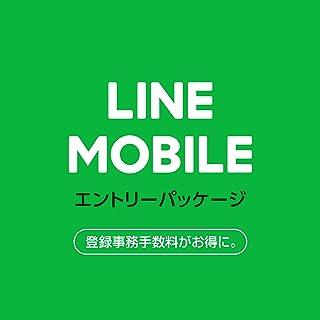 格安SIMカード|LINEモバイル 初期費用がお得になるエントリーパッケージ|ソフトバンク・ドコモ・au対応【iPhone / Android 対応】