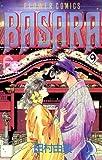 BASARA(9) (フラワーコミックス)