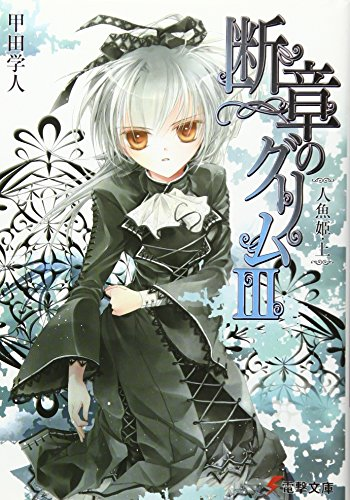 断章のグリム〈3〉人魚姫(上) (電撃文庫)