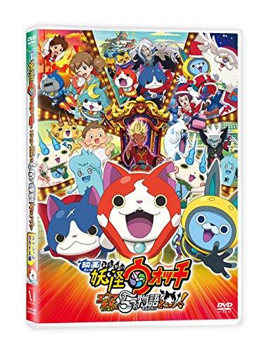 映画 妖怪ウォッチ エンマ大王と5つの物語だニャン! スペシャルプライス版DVD