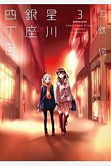 星川銀座四丁目 (3) (まんがタイムKRコミックス つぼみシリーズ) コミック