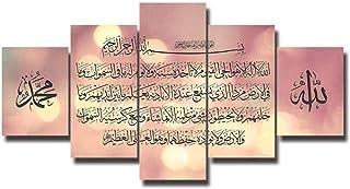 RTYUIHN Muslim Bible Poster Wall Art Islamic Allah Quran Oil Painting 5 HD Prints Living Room Home Decor Picture