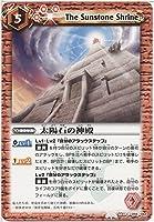 【バトルスピリッツ】 第8弾 戦嵐 太陽石の神殿 コモン bs08-056