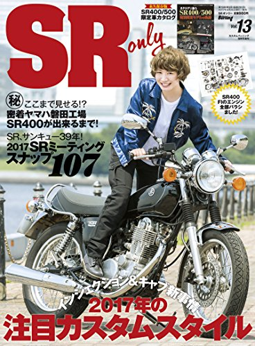 SRオンリー vol.13 2017年 09 月号 雑誌: カスタムバーニング 増刊