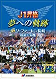 J1昇格 夢への軌跡 V・ファーレン長崎 報道記録集