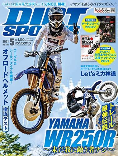 DIRT SPORTS (ダートスポーツ) 2021年 5月号 付録:全日本モトクロス応援HAND BOOK [雑誌]