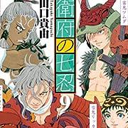 衛府の七忍  9 (9) (チャンピオンREDコミックス)