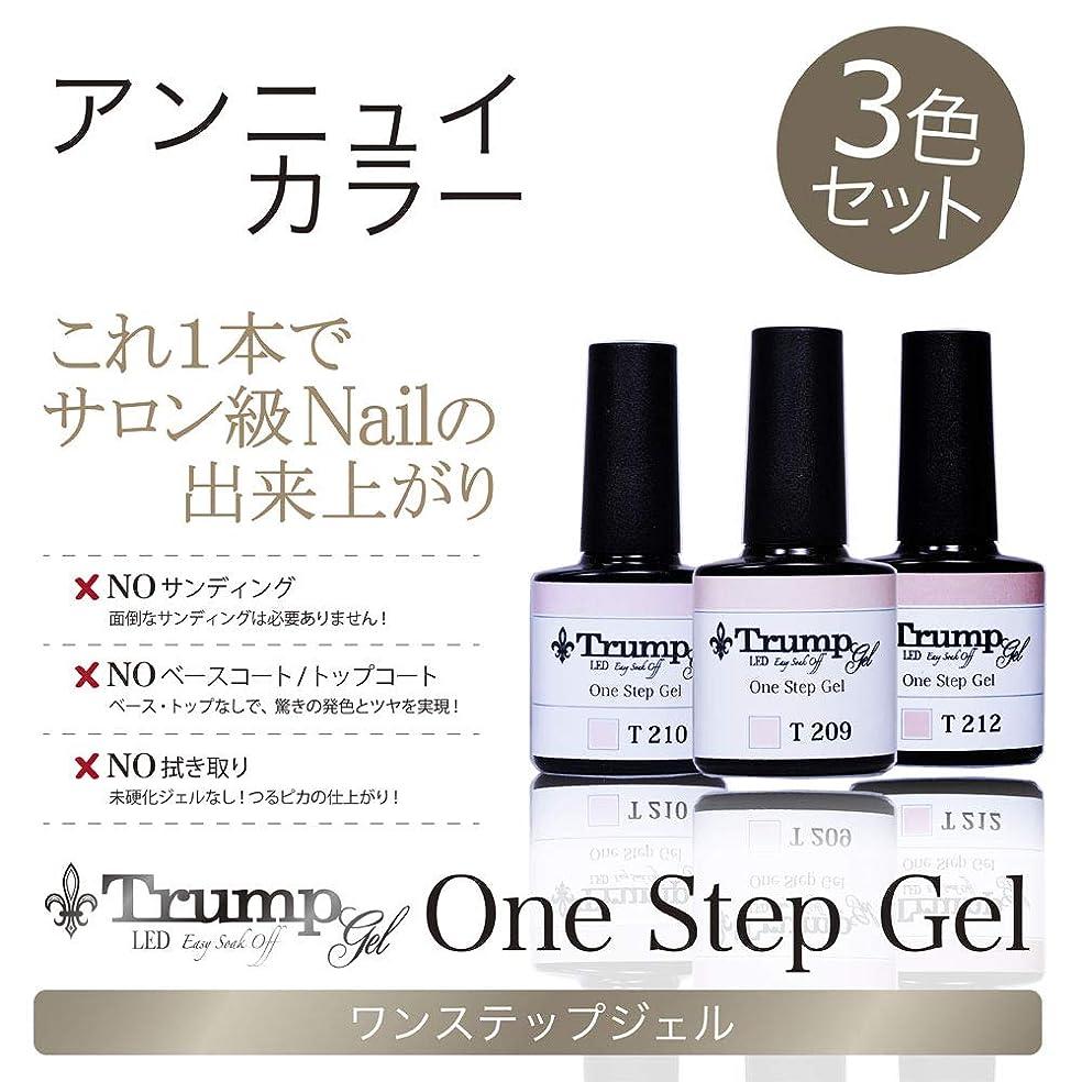 締め切り簡略化する仕出します【日本製】Trump gel トランプジェル ワンステップジェル ジェルネイル カラージェル 3点 セット ヌーディ ヌーディピンク アンニュイ (アンニュイカラーセット)