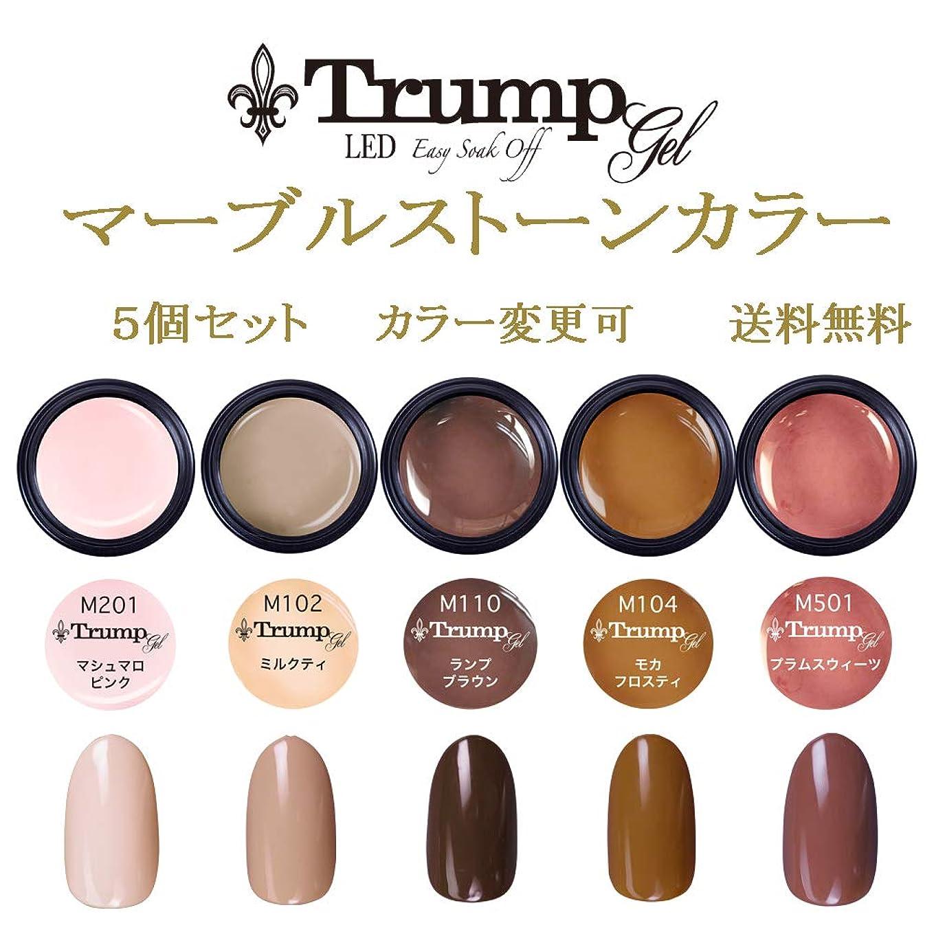 皮肉出くわすメナジェリー【送料無料】日本製 Trump gel トランプジェル マーブルストーン カラージェル 5個セット 人気の大理石ネイルカラーをチョイス