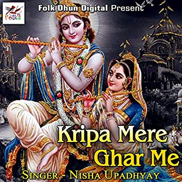 Kripa Mere Ghar Me
