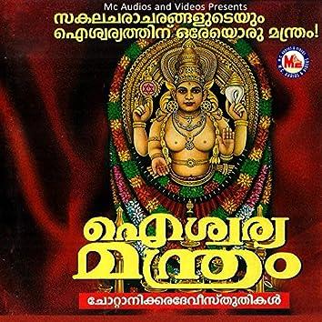 Aiswaraya Manthram, Vol. 1