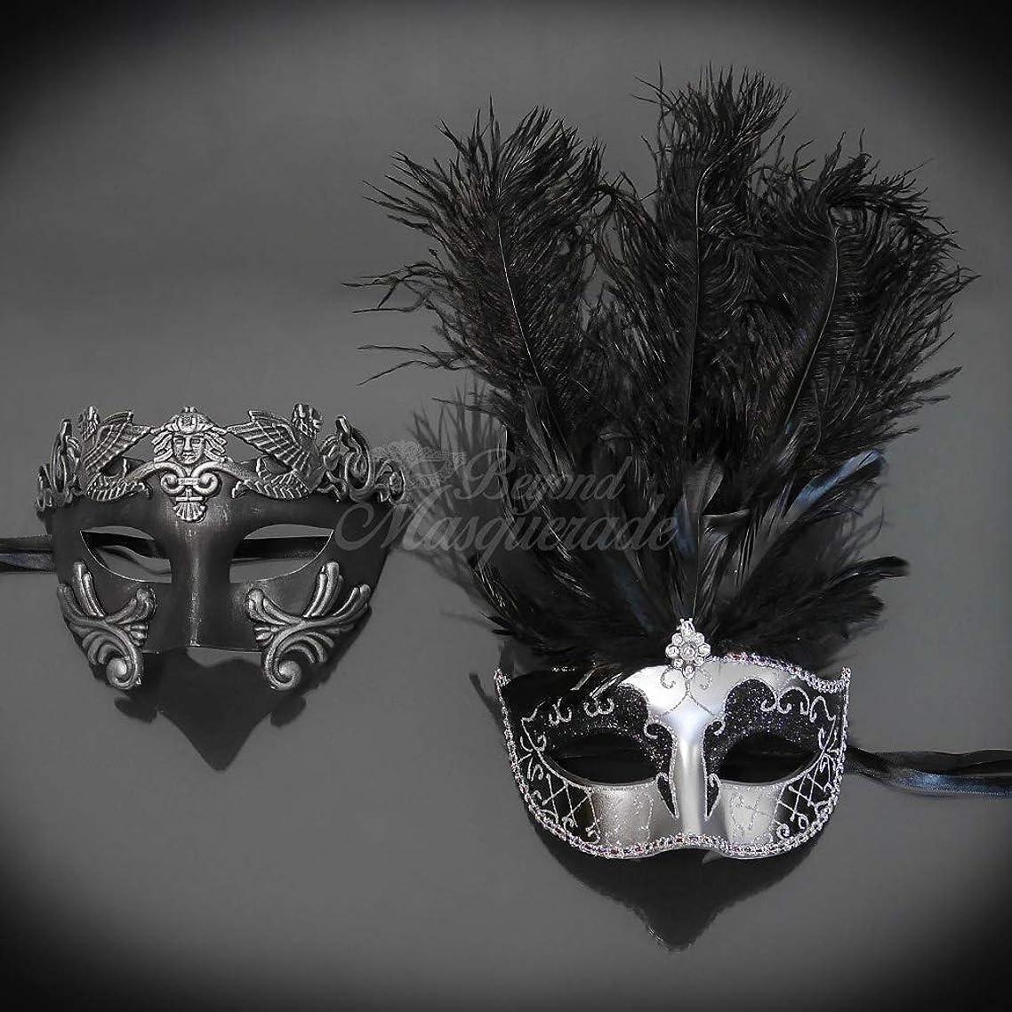 Masquerade Couples Venetian Impression Elegantly Design Masks - A Set of 2 Peices
