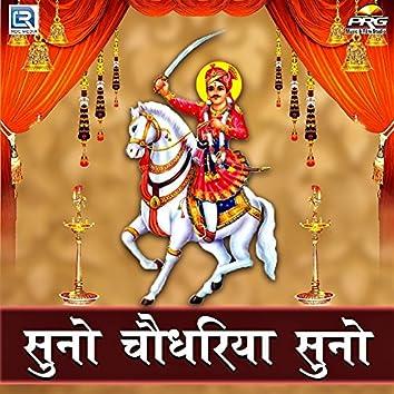 Suno Choudhriya Suno